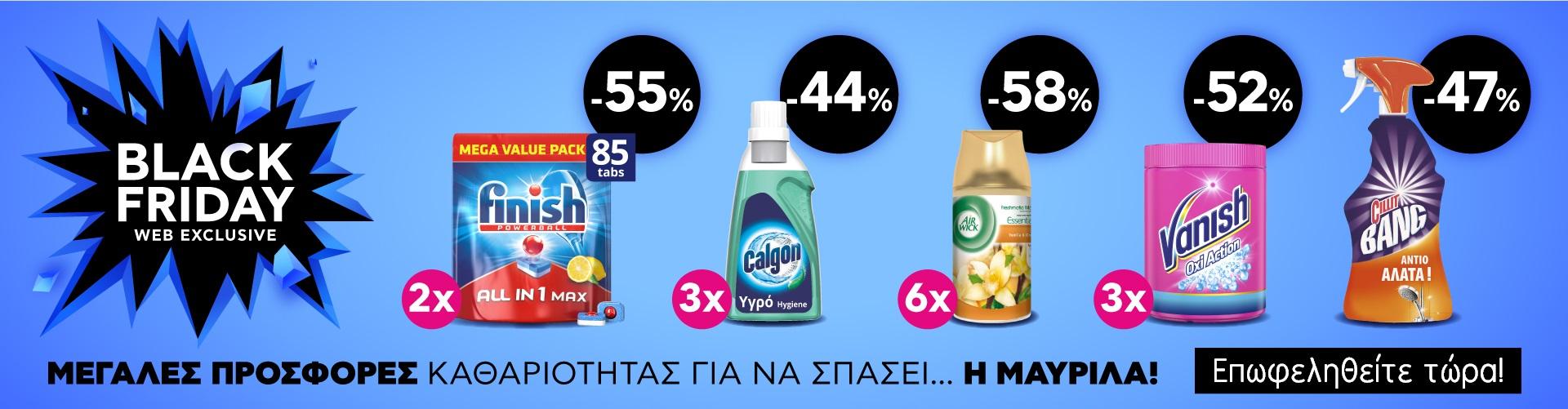 Black Friday: Μεγάλες προσφορές καθαριότητας για να σπάσει η μαυρίλα...