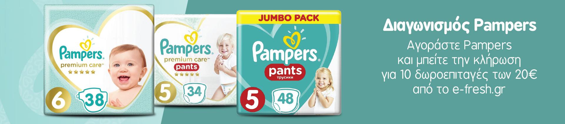 Αγοράζοντας πάνες Pampers 1+1 δώρο μπείτε στην κλήρωση για 10 δωροεπιταγές των 20 ευρώ για αγορές από το e-fresh