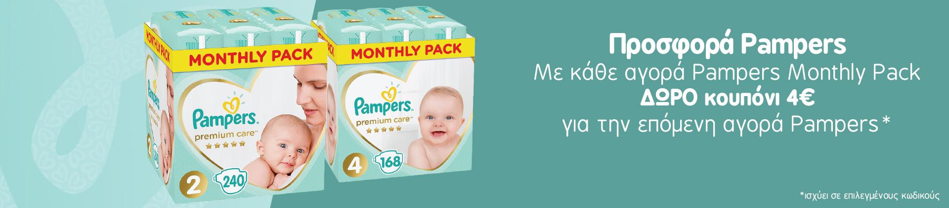 Με κάθε αγορά Pampers Monthly Pack ΔΩΡΟ κουπόνι 4€ για την επόμενη αγορά Pampers