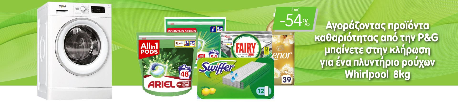 Aγοράζοντας απορρυπαντικά Ariel, Lenor, Fairy, Viakal & Swiffer μπαίνετε στην κλήρωση για ένα πλυντήριο Whirlpool 8kg