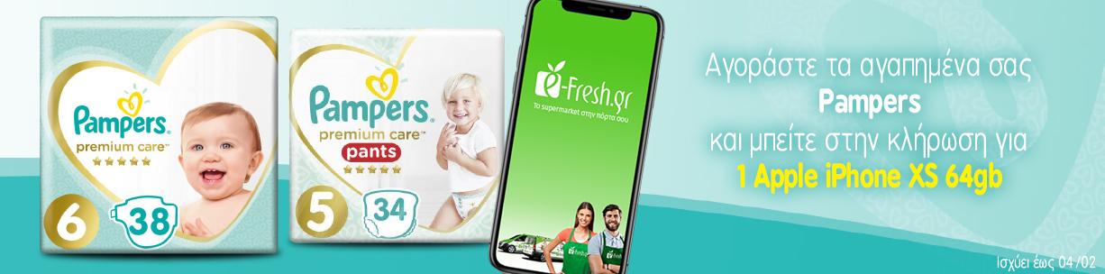 Διαγωνισμός Pampers: Αγοράστε και μπείτε στην κλήρωση για ένα iPhone